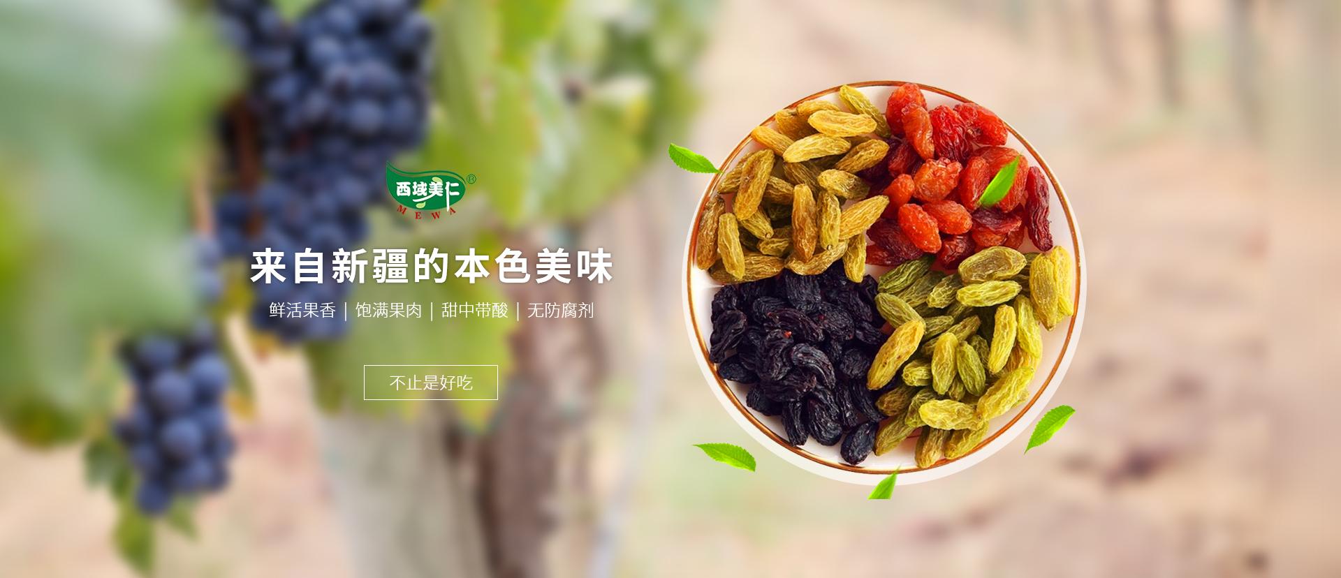 新鲜水果采摘